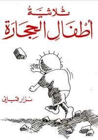 تحميل كتاب ثلاثية أطفال الحجارة Pdf مجانا ل نزار قبانى كتب Pdf ثلاثية أطفال الحجارة هى كما يقول نزار قبانى ثل Arabic Books Books Book Recommendations
