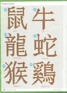 cross stitch Chinese inspired motifs including the characters for the years 5 total: #3