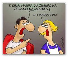 Φωτογραφία του Frixos ToAtomo. Smiles And Laughs, Just For Laughs, Funny Greek Quotes, Funny Jokes, Hilarious, Thinking Quotes, Me Too Meme, Have A Laugh, Just Kidding