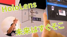 未来先取りMicrosoft HoloLensを疑似体験できる動画