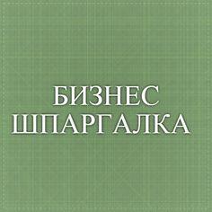 БИЗНЕС ШПАРГАЛКА