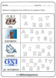 φυλλα εργασιας -Los ninos Learn Greek, 28th October, Greek Language, National Days, School Lessons, Learn To Read, Back To School, Activities For Kids, Peace