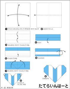 折り紙・たてらいんはーと stripe heart