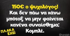 Greek Quotes, English Quotes, Funny Quotes, Jokes, Beach Photography, Funny Shit, Instagram, Ideas, Humor