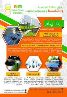 ايه. اى.ام للطاقة الشمسية 1- طلمبات مياه بالطاقة الشمسية استغنى عن استخدام المولدات التى تعمل بالديزل والتى تمثل عبء إقتصادى فى نقلها وصبانتها. استخدم الطاقة الشمسية البديل الاقتصادى النظيف ووداعا للديزل 2-ألواح الطاقة الشمسية (محطات منزلية أوصناعية) اعتمد على نفسك فى توليد احتياجك من الكهرباء سواء باستخدامها لتشغيل مصنعك او بيتك اومزرعتك أو بع الكهرباء المنتجة لشركة الكهرباء وارفع دخلك الشهرى. لاتقلق من الزيادة فى اسعار الكهرباء بعد الان، الطاقة الشمسية هى الحل الامثل. 3- سخانات مياه بالطا