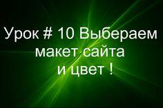 Урок # 10 Выбераем макет сайта и цвет !