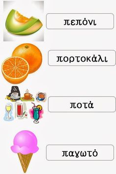 Speech Language Therapy, Speech And Language, Speech Therapy, Greek Language, Second Language, Greek Quotes, Greek Sayings, Learn Greek, Greek Alphabet