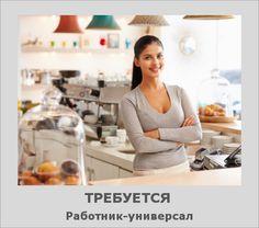 Работник Универсал  Обязанности: - приготовление обедов (блинов, супов, напитков) - работа на кассе - поддержание кафе в чистоте  Условия: - удобное местоположение (чайные в разных районах города) - график работы согласовывается на месте (от 2 смен в неделю) - cмены от 4 до 12 часов (дневные / ночные) - форма для работы - бесплатное 3-х разовое питание - при необходимости предоставляем место проживания (рассматриваем иногородних)  Тел.: 8-960-274-02-17 8-953-151-29-47 8-800-250-14-32