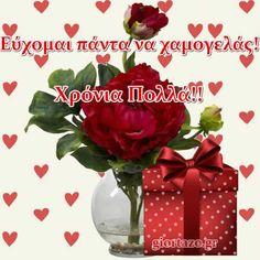 Happy Name Day, Happy Names, Birthdays, Greek, Anniversaries, Birthday, Greece, Birth Day