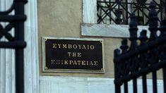 Το ΣτΕ απέρριψε την προσφυγή κατά της Συμφωνίας των Πρεσπών