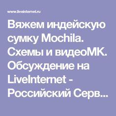Вяжем индейскую сумку Mochila. Схемы и видеоМК. Обсуждение на LiveInternet - Российский Сервис Онлайн-Дневников