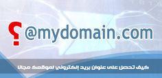 طريقة الحصول على ايميل باسم موقعك مجانا Free Email