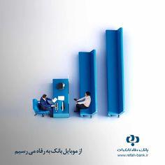 Refah Bank: E-Banking, 1