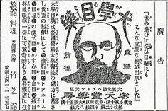 『三四郎』(76)  107年前の「三四郎(七十六)」掲載面(東京)の広告から