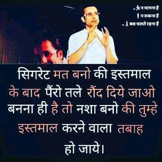 ♏👑 Motivational Quotes For Relationships, Motivational Movie Quotes, Positive Quotes For Life Motivation, Inspirational Quotes In Hindi, Hindi Quotes On Life, Life Quotes, Qoutes, Sandeep Maheshwari Quotes, Situation Quotes
