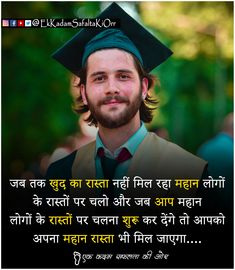 Marathi Quotes, Hindi Quotes, Crazy Facts, Weird Facts, Motivational Quotes In Hindi, Inspirational Quotes, Best Time To Study, Swag Words, Attitude Shayari