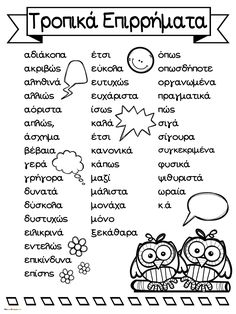 Education Sites, Primary Education, Primary School, Special Education, Speech Language Therapy, Speech And Language, Grammar Posters, Learn Greek, Greek Language