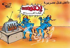كاريكاتير - أحمد طنطاوي (مصر)  يوم الخميس 5 مارس 2015  ComicArabia.com  #كاريكاتير