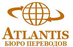 Бюро переводов Атлантис