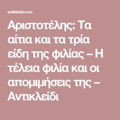 Αριστοτέλης: Τα αίτια και τα τρία είδη της φιλίας – Η τέλεια φιλία και οι απομιμήσεις της – Αντικλείδι Art Of Living, Friendship Quotes, Relationship, Relationships, Quote Friendship