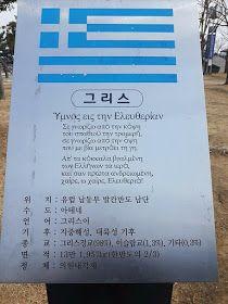 Pireorama ιστορίας και πολιτισμού: Ο πόλεμος της Κορέας όπως καταγράφηκε στις προβλήτες και στους δρόμους του Πειραιά What A Wonderful World, Independence Day, Wonders Of The World, Boarding Pass, Travel, Macedonia, Sign, Twitter, Google