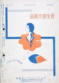1930 資生堂化粧品(販売店用図案)
