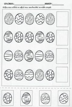 mikapanteleon-PawakomastoNhpiagwgeio: Μαθηματικά στο Νηπιαγωγείο με θέμα το Πάσχα 2018 School Age Activities, Easter Activities For Kids, Preschool Learning Activities, Kindergarten Worksheets, Preschool Activities, Easter Arts And Crafts, Spring Crafts, Easter Printables, Maths