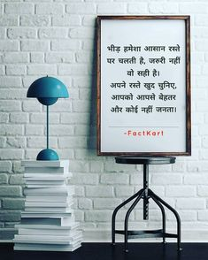 Chankya Quotes Hindi, Gurbani Quotes, Life Quotes Pictures, Motivational Picture Quotes, Babe Quotes, Inspirational Quotes Pictures, Good Life Quotes, Marathi Quotes, New Marriage Quotes