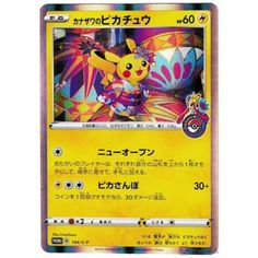 Pokemon Center Kanazawa 2020 Grand Opening Pikachu Holofoil Promo Card #144/S-P