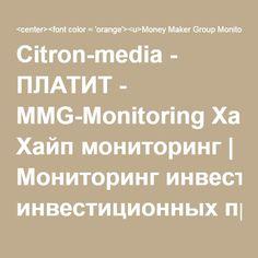 Citron-media - ПЛАТИТ - MMG-Monitoring Хайп мониторинг | Мониторинг инвестиционных проектов | Заработок в Интернете