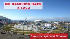 ЖК премиум-класса «Камелия парк»в Сочи (в центре Красной Поляны)