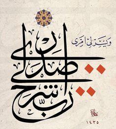 Learn Islam with Quran Mualim is very easy and straight Islamic website. Here we educate the new Muslims about Quran & Hadith. Arabic Handwriting, Arabic Font, Arabic Calligraphy Art, Arabic Names, Learn Calligraphy, Calligraphy Alphabet, Font Art, Typography Art, Islamic Wall Art