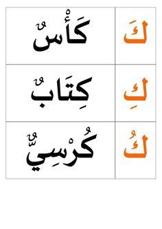 Line1:Ka KaESuN  means a glass. Ki KiTaaBuN means a book.Line3: Ku KuRSiYYuN means a chair. Listen to them in GoogleTranslate. Arabic Verbs, Quran Arabic, Arabic Handwriting, Modern Standard Arabic, Summer Worksheets, Arabic Alphabet For Kids, Arabic Lessons, Alphabet Crafts, Arabic Language