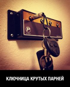 Ключница