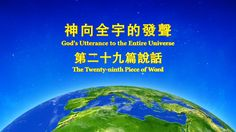 "Almighty God's Word ""The Twenty-ninth Piece of Word in God's Utterance t..."
