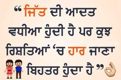 Jitt Di Aadat - Motivational Status for Whatsapp