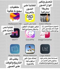 Lm Logo, Iphone Photo Editor App, Study Apps, Photography Tips Iphone, Pc Android, Iphone App Layout, Book Qoutes, Learning Websites, Applis Photo