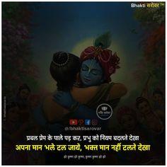 #bankebihari #vishnu #Radhastami #mathuravrindavan #barsana #nandgaon #premmandir #narayan #hari #venkatesh #lord #tirupati #spirituality #bhakti #vrindavan #shreekrishna #harekrishna #jagannath #dwarkadhish #bankebihari #BhaktiSarovar Shree Krishna, Radhe Krishna, Lord Krishna, Krishna Mantra, Radha Krishna Quotes, Geeta Quotes, Hindu Quotes, Vedic Mantras, India Facts