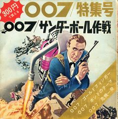 Thunderball is the fourth spy film in the James Bond series starring Sean Connery as the fictional agent James Bond. Country: Japan Flexi-Disc with booklet James Bond Movie Posters, James Bond Movies, Film Posters, Bond Series, Lupin The Third, Japanese Poster, Sean Connery, Iconic Movies, Booklet