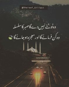 Best Islamic Quotes, Islamic Inspirational Quotes, Bano Qudsia Quotes, Emotional Poetry, Believe In Miracles, Allah Love, Urdu Words, Allah Quotes, Quotes And Notes