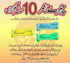 Fitness Tips In Urdu 56 Super Ideas Fitness-Tipps in Urdu 56 Super-Ideen Beauty Tips For Face, Health And Beauty Tips, Beauty Skin, Beauty Hacks, Beauty Secrets, Beauty Products, Islamic Love Quotes, Islamic Inspirational Quotes, Health And Fitness Articles