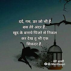 Lahare SE darkar Mouka Kabi past nhi Kar thi manme atal vishwaasho lakshy ko past karthen. Inspirational Quotes In Hindi, Hindi Quotes On Life, Good Life Quotes, True Quotes, Words Quotes, Famous Quotes, Dosti Quotes, Study Quotes, Lesson Quotes