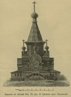 Зодчество Древней Руси Wooden Architecture, Russian Architecture, Sacred Architecture, Church Architecture, Classic Architecture, Historical Architecture, Architecture Design, Fantasy Map, Book Images