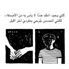 كأي وحيد Arabic Poetry, Arabic Words, Arabic Quotes, Great Words, Some Words, Citations Arabes, Ig Captions, Arabic Funny, Life Changing Quotes