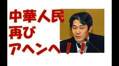 富坂聰、中国国民は ですでにボロボロ状態!!実は随分前からだった、、富坂聰が徹底解説だ!!