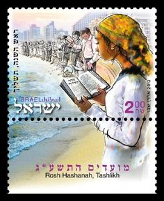 Rosh Hashanah stamp depicting the Tashlich services issued by Israel Post