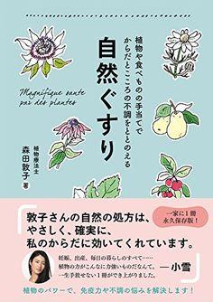 自然ぐすり - 植物や食べものの手当てでからだとこころの不調をととのえる - (正しく暮らすシリーズ) 森田 敦子 http://www.amazon.co.jp/dp/4847094484/ref=cm_sw_r_pi_dp_zovvxb0R5GB7V