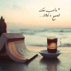 أحب معك الصبح و أوقاته