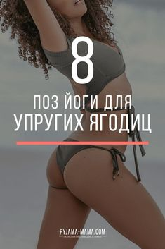 Physical Fitness, Yoga Fitness, Health Fitness, Dance Poses, Yoga Poses, Flexibility Workout, Yoga Routine, Butt Workout, Easy Workouts