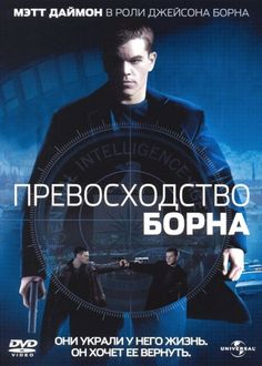 the bourne supremacy english subtitles watch online